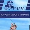 """""""МОРЕМАН"""" - магазин морских товаров"""