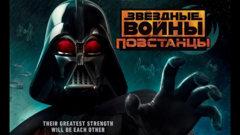 Звёздные войны Повстанцы сериал трейлер 4 сезон