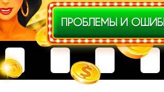 Казино вулкан на телефон Горохове поставить приложение Приложение вулкан Сарапу скачать