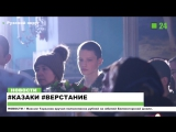 #казак #кадет #руза