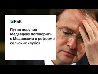 Путин поручил Медведеву поговорить с Мединским о реформе сельских клубов