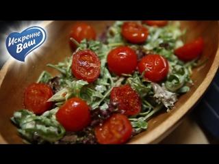 Салат с томатами (Искренне Ваш)