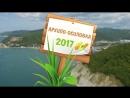 Великолепный отдых в Архипо-Осиповке