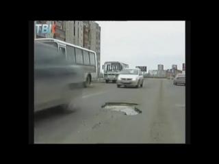 Причина ям на дорогах раскрыта  (6 sec)