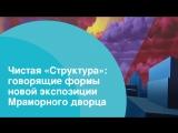 Чистая «Структура»: говорящие формы новой экспозиции Мраморного дворца