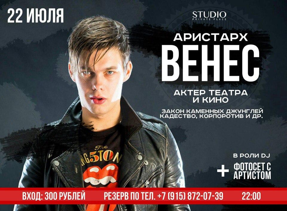Афиша Тамбов 22.07 / STUDIO / Private Place / Аристарх Венес