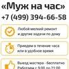 «Муж на час» в Москве и регионах России