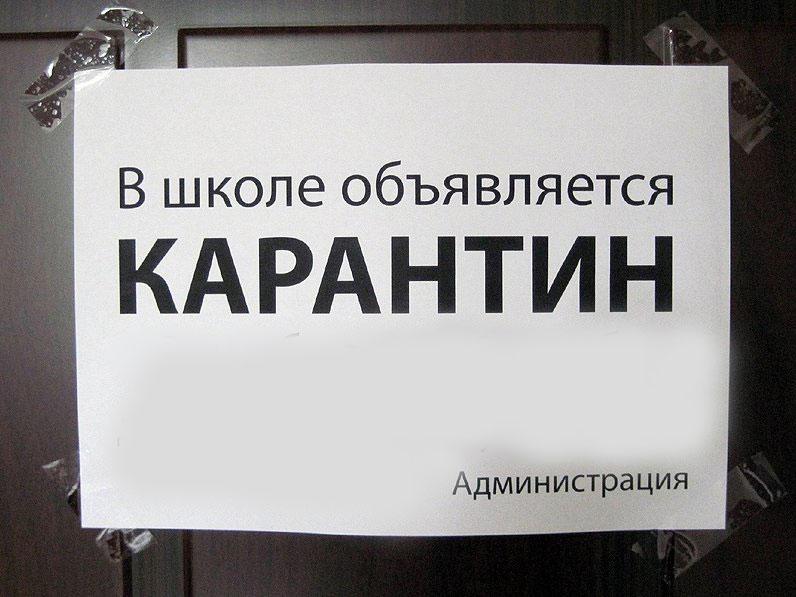 Николаевские школьники уходят на карантин