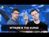 Фогеймер-стрим. Паша Сивяков и Антон Белый играют в The Surge