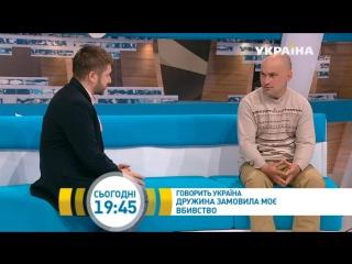 Дружина замовила моє вбивство   Говорить Україна