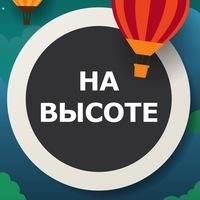 Логотип На высоте Путешествия из Ростова