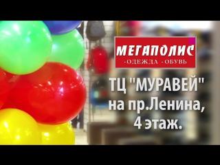 Открытие Нового Магазина ТЦ Муравей