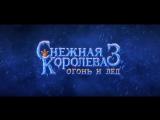 Снежная королева 3. Огонь и лед (2016) ↑ Трейлер