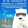 """Марафон """"Climate'n'Energy Week"""" в Мурманске!"""