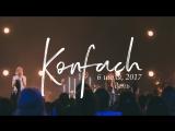 KONFACH 2017  6 июля  ДЕНЬ - Олег Попов