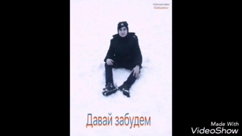 Александр Галустов