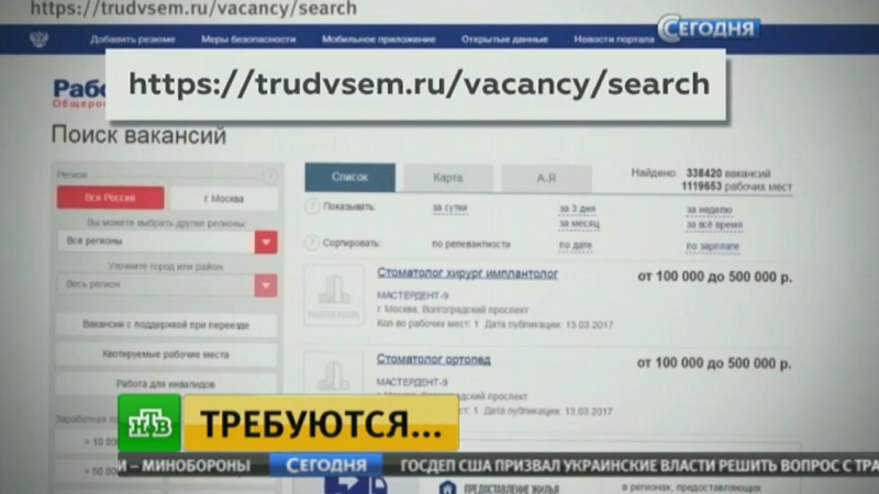 Портал «Работа в России» стал удобнее и информативнее