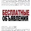 Объявления Донецк / Макеевка