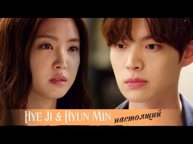 ❤Hye Ji Hyun Min ❤ Настоящий