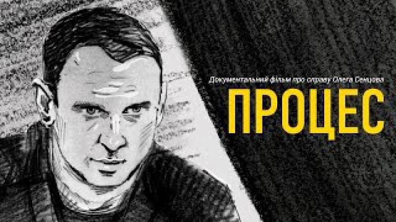 Більше ніж кіно. Аскольд Куров про Процес проти Сенцова
