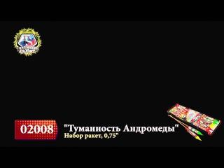 02008 Ракеты Туманность Андромеды