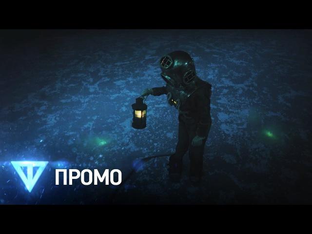 Доктор Кто 10 сезон 3 серия Русское промо