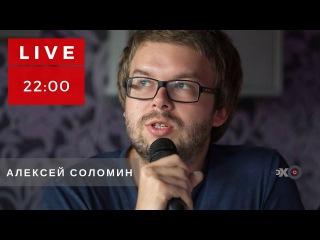 Без посредников / Алексей Соломин // 05.09.17