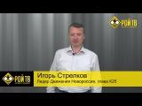 Игорь Стрелков вызывает Алексея Навального на дебаты