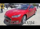 Tesla Model S Тесла Моторс - Мегазаводы Документальный фильм