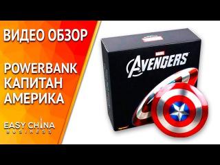 Powerbank Капитан Америка (Captain America). Обзор и распаковка