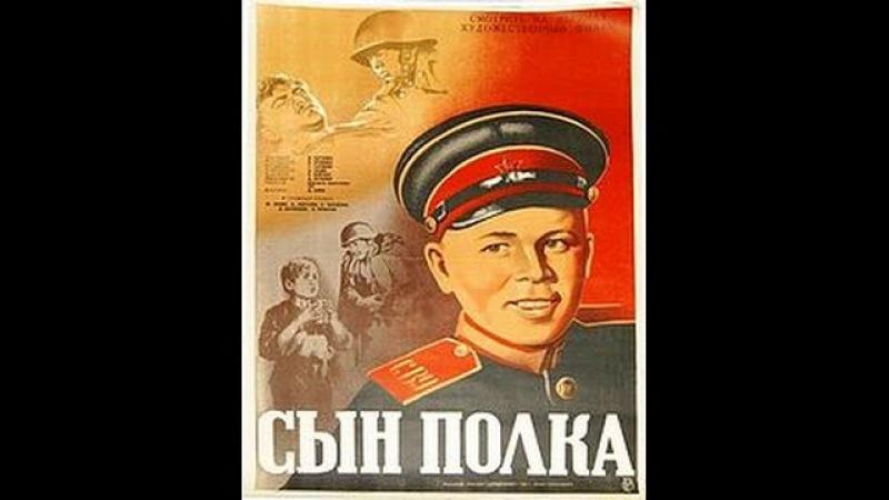 Сын полка / Son of the Regiment (1946) фильм смотреть онлайн