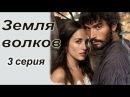 ЗЕМЛЯ ВОЛКОВ Испания. 3 серия (драма, мелодрама, детектив)