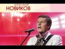 Александр Новиков Концерт в Государственном Кремлевском Дворце
