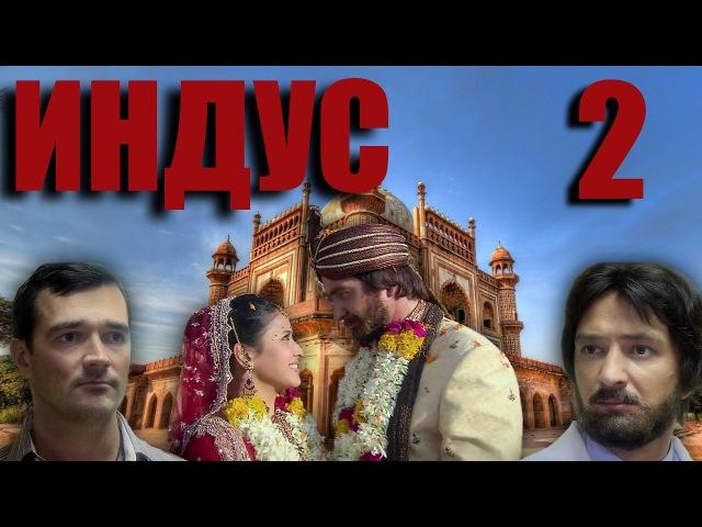 Индус 2 серия 2010