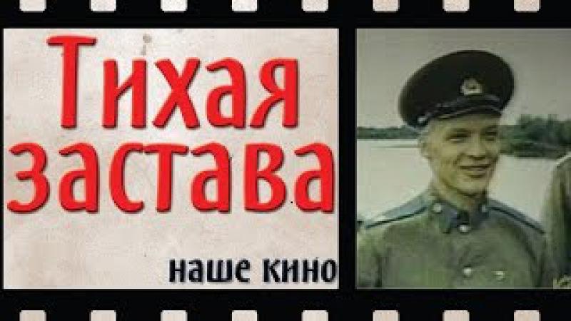 Тихая застава. 1985. Мелодрама.