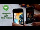 Обзор Google Hangouts для iOS и Android