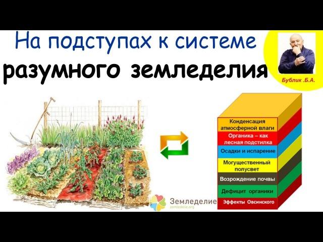 На подступах к системе разумного земледелия Б А Бублик