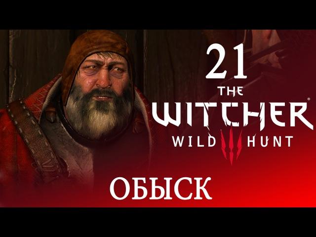21[Обыск-поиск] Игра ВЕДЬМАК 3: Дикая Охота ПРОХОЖДЕНИЕ на русском языке