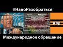 Требуем расследовать обстоятельства ликвидации СССР! Горбачёва к ответу! НадоРазобраться