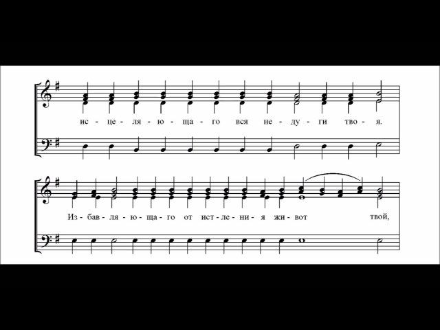 Благослови, душе моя, Господа Старинный напев Исполняет Владимирский хор