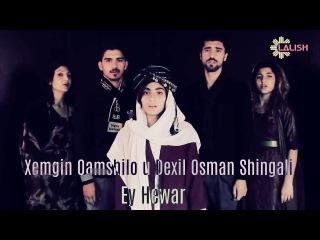 Шангал 2014 - Xemgin Qamshilo u Dexil Osman Shingali - Ey Hewar
