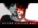 Killing Me Softly With His Song   Killing Stalking MMV