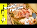 КУРИНЫЕ РУЛЕТИКИ со Сливочным Сыром и Спаржей / ужин закуска диетический рецепт из курицы