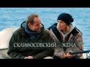 Склифосовский Жена Брагин и Нарочинская
