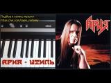 Ария - Штиль (Химера 2001) - piano version Татьяны Дыльковой