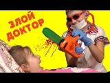 Анюта отравилась киндерами! Странный доктор лечит и делает уколы в попу!