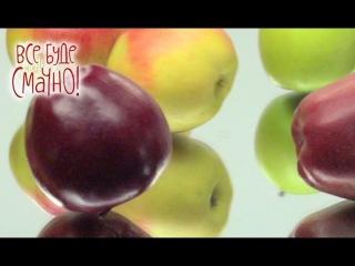 10 блюд из яблок. Часть 2 — Все буде смачно. Выпуск 221 от 09.10.16
