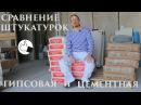 Гипсовая штукатурка или цементная Как выбрать штукатурку для внутренних работ