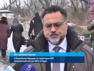 ГТРК ЛНР.В ближайшем будущем на территории ЛНР вооруженной миссии ОБСЕ не будет....
