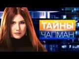 Тайны Чапман - Чьи это следы (09.02.2017) HD